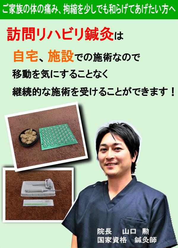 訪問鍼灸バナー