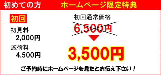 HP特別価格