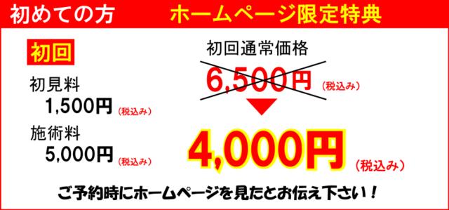 初回割引 6,500円→4,000円